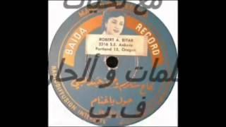 تحميل اغاني نجاح سلام ـ حول يا غنام ـ MP3