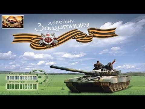 world of tanks 2019, Сюрприз в видео! 23 февраля, все джентельмены!