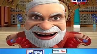 Bala Bala Song on PM Modi: Politics ka Happy New Year, Teekhi Mirchi
