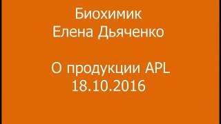 Биохимик Елена Дьяченко о преимуществах продукции APL