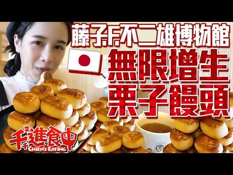 無限增生栗子饅頭千千能吃多少個呢?
