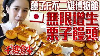 【Chien Chien is eating】Unlimited chestnut bun - how many can Chien Chien eat?