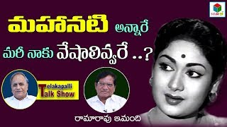 మహానటి అన్నారే మరి నాకు వేషాలివ్వరే? | Telakapalli Talkshow | S Cube TV |