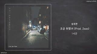 ㅣ1시간ㅣ임재현 (Lim Jae Hyun)   조금 취했어 (Prod. 2soo)ㅣ가사ㅣ