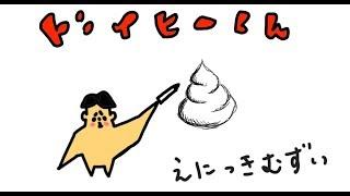 #16 破天荒小学生「ドイヒーくん」第16話・絵日記は難しい!