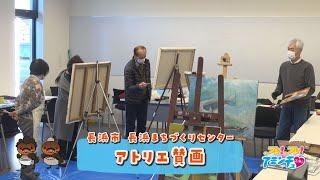心豊かに絵を描こう!「アトリエ賛画」長浜市 長浜まちづくりセンター