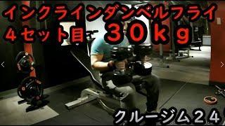 [筋トレ動画]スタッフのトレーニング、インクラインダンベルフライ30kgをUPしました。