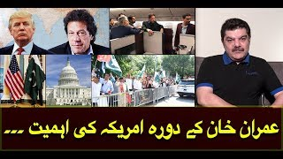 Imran Khan's visit to USA/ Importance