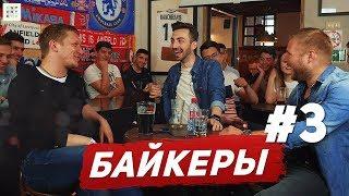 Жестко разыграли Генича. БАЙКЕРЫ №3   Поленов vs Моссаковский
