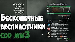 Бесконечные беспилотники в Call of Duty Modern Waffare 3. Тактика для двоих
