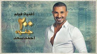 Ahmed Saad   Official Video - 2021   احمد سعد - 200 جنيه   أغنية فيلم 200 جنيه