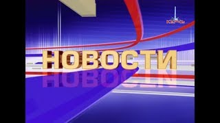 Керчь ТВ новости 14.11.2017г