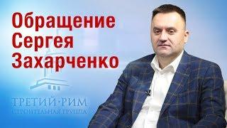 Обращение Сергея Захарченко к жителям Ставропольского края | Строительная группа «Третий Рим»