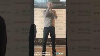 Дмитрий Лапшинов (семинар) март 2018 /1 часть/