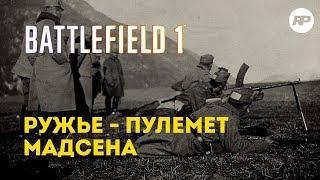 Пулемет Мадсена - первый ручной пулемет в истории. Battlefield 1