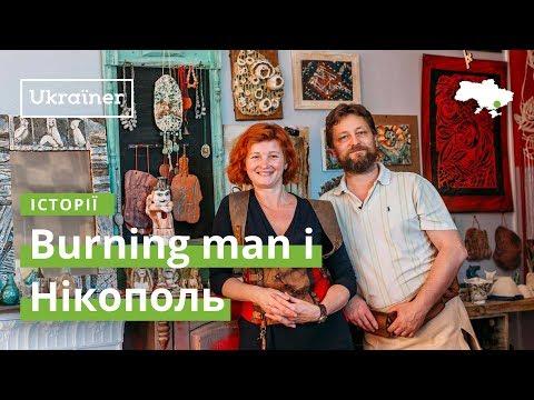 Фото Burning man і Нікополь  Ukraїner