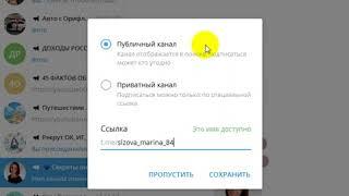 Как создать свой канал в телеграмм