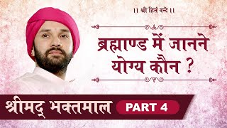 Shree Bhaktmaal Katha | Part 4 | Shree Hita Ambrish Ji | Vrindavan
