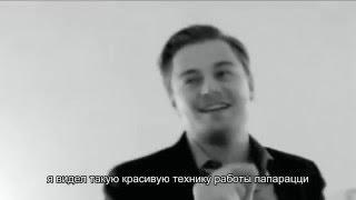 Леонардо ДиКаприо рассказывает о папарацци (русские субтитры)