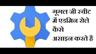 Part 5 - Google g suite Hindi full course ,  Admin Roles In Google G suite Admin Console