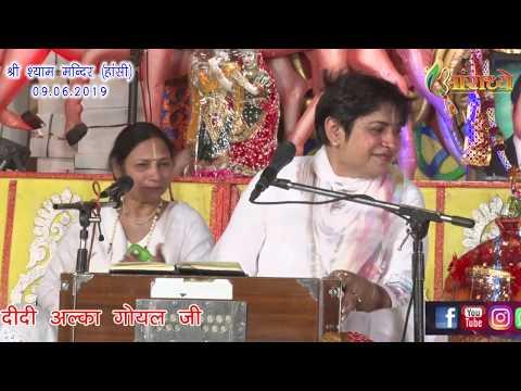 Preeta Tare Naal LagiyaAaradhyaAlka GoyalSuper Hit Bhajan By Alka Goyal