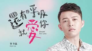 李子森 Eason - 還有呼吸就愛你 (東森戲劇台 韓劇《守護者K2》片尾曲 [Official Lyric Video]
