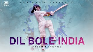 Cricket Anthem 2020 - Dil Bole India