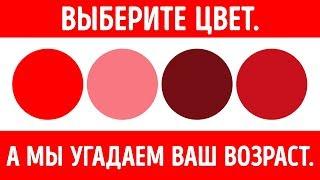 Цветовой Тест, Который Определит Ваш Ментальный Возраст