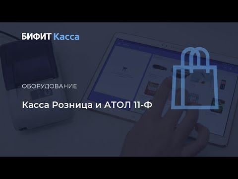 Видеообзор БИФИТ.КАССА