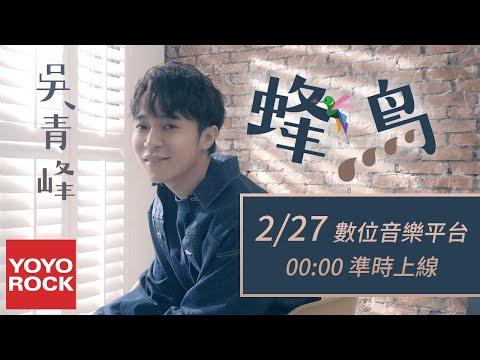 吳青峰2019全新單曲《蜂鳥》2/27零點準時發行!