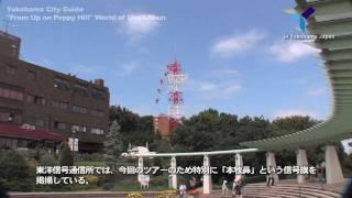 横浜シティガイド コクリコ坂から「海と俊」の世界