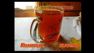 Компот, кисель из сухофруктов, видио рецепты от бабки (Борисовны)