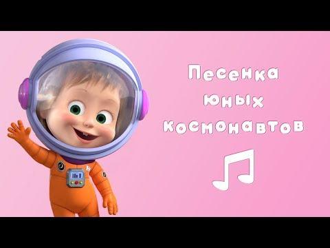 ПЕСЕНКА ЮНЫХ КОСМОНАВТОВ 🚀 Караоке для детей 🎤 Маша и Медведь 🌟 Звезда с неба