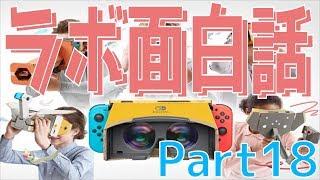 ガレージVR!!! VR KIT 紹介の映像を見ながらの語り。 #ラボ面白話 【#ニンテンドーラボ】 [#NintendoSwitch]