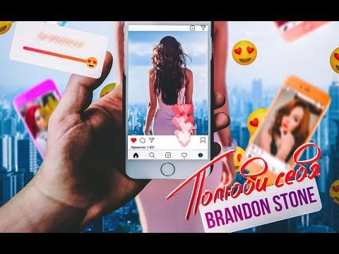 Брендон Стоун - Полюби себя