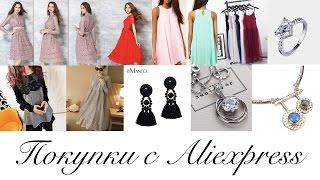 Выгодные покупки с Алиэкспресс/Aliexpress - женская одежда и аксессуары Emanco. Много красоты :)