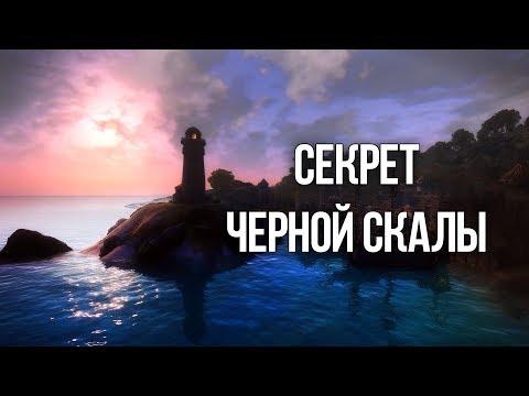 Тайный проход в секретную локацию Oblivion