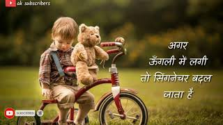 ✍Motivational✍ || True Quotes || Positive Thoughts || new Whatsapp Status Video 2018