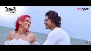 "Movie Song ""Ure Ure Mon"" 