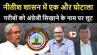 Bihar में एक और घोटाला, महादलित विकास मिशन में 4 IAS अधिकारियों ने किया SCAM | - Download this Video in MP3, M4A, WEBM, MP4, 3GP