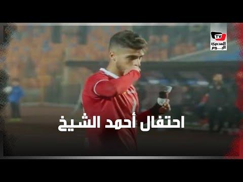 أحمد الشيخ يحتفل على طريقته الخاصة عقب تسجيله الهدف الأول للأهلي بمرمى الإتحاد