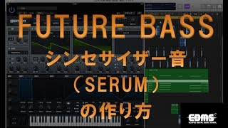 EDMを作る フューチャーベース2 シンセサイザーとコードの作り方 (SERUM)