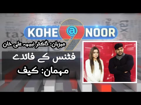 Kohenoor@9 With Dr Nabiha Ali Khan 22 December 2020 | Kohenoor News Pakistan