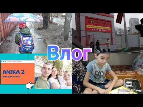 Дети  / Поехали в Светофор /  Дождь / Anika Z влог