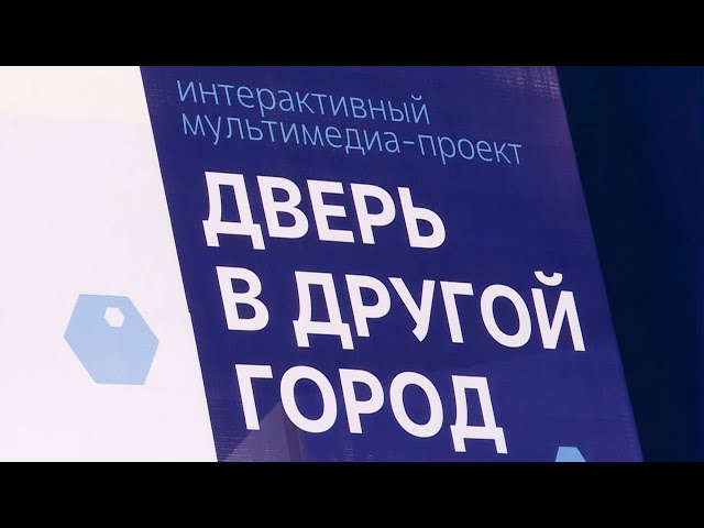 Жители Ангарска получили возможность по-новому пообщаться с другими городами