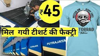 फैक्ट्री से खरीदें टीशर्ट | T shirt Wholesale Market in Delhi - T shirt Manufacture in Delhi ||