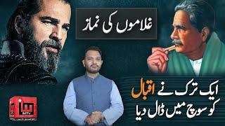 Gulamo ki Namaz | Eik Turk ney Iqbal ko soch mein dal diya | Abid Iqbal Khari | IM Tv