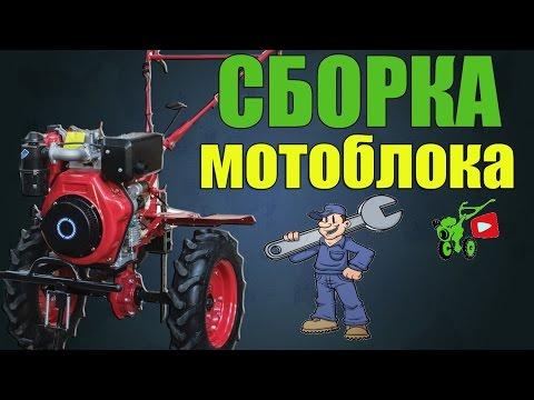 Сборка дизельного мотоблока ХОПЕР 1100 9ДС MQ.
