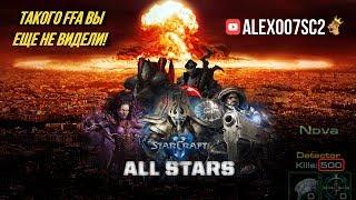 Такого FFA вы еще не видели! Командиры StarCraft II в All Stars Free For All