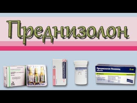 ПРЕДНИЗОЛОН многофункциональный гормональный препарат.